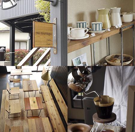 tsunagu zakka+cafe