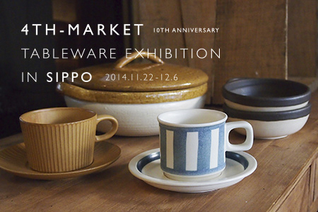 4TH-MARKETのテーブルウェア展 in小古道具店 四歩
