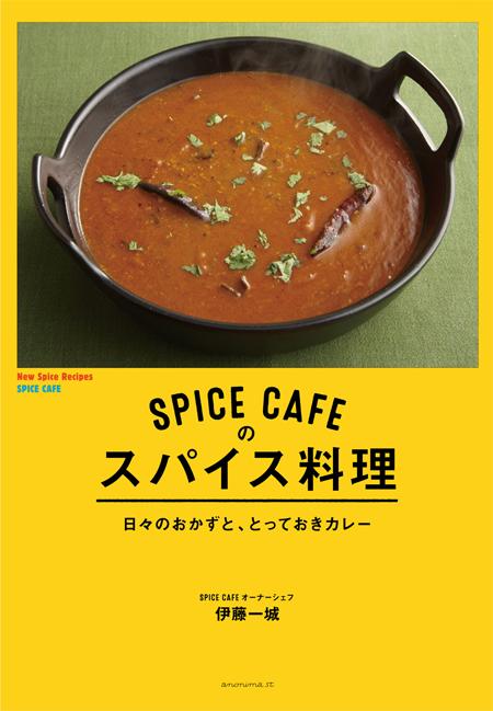 アノニマ・スタジオさん発行の料理本 「SPICE CAFEのスパイス料理」