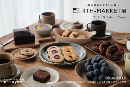 4th-market展〜秋の食卓のやさしい器〜