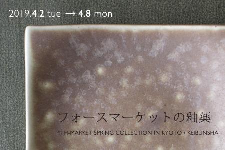 展示イベント「4TH-MARKETの釉薬」 恵文社一乗寺店