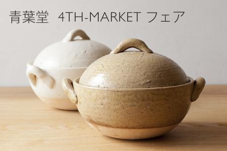 器と小物 青葉堂 4th-marketフェア