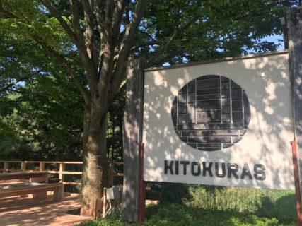 山一木材 KITOKURAS日用品店