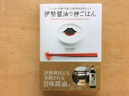 Book -伊勢醤油で神ごはん-