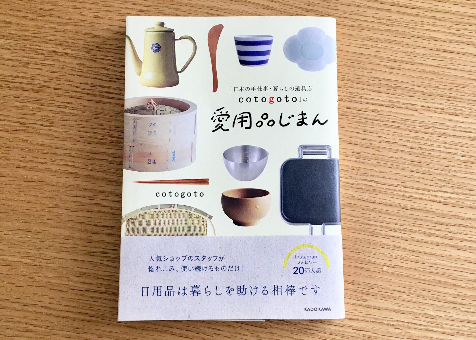 「日本の手仕事・暮らしの道具店cotogoto」の愛用品じまん
